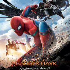 Человек-паук: Возвращение домой в 3D