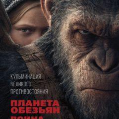 Планета обезьян: Война в 3D