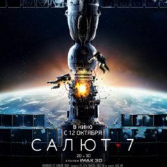 Салют-7 в 3D