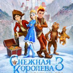 Снежная королева 3. Огонь и лед в 3D