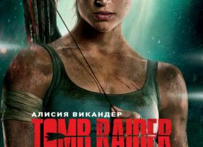 Tomb Raider: Лара Крофт в 3D