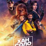 Хан Соло: Звёздные войны. Истории в 3D