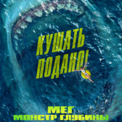 Мег: Монстр глубины в 3D