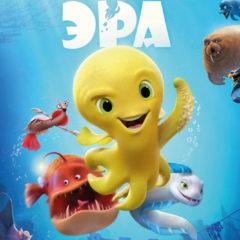 Подводная эра в 3D