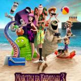 Монстры на каникулах 3: Море зовёт в 3D