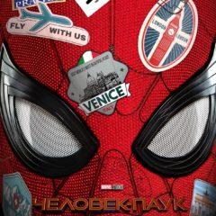 Человек-паук: Вдали от дома в 3D