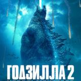 Годзилла 2: Король монстров в 3D