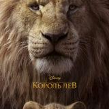 Король Лев в 3D