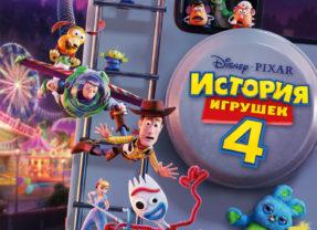 История игрушек 4 в 3D