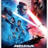 Звёздные войны: Скайуокер. Восход в 3D