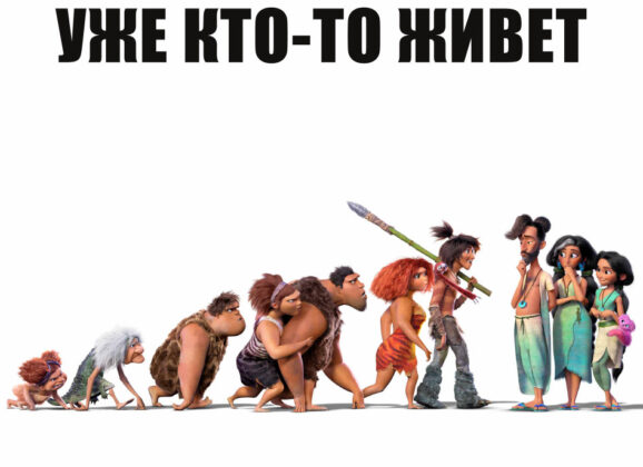 Семейка Крудс — Новоселье в 3D